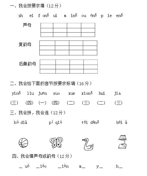 年级版语文一小学人教小学期中考试题(9)2016上册v年级扬州图片
