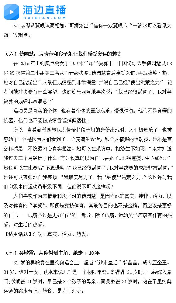 2017年中考语文备考复习:作文素材(4)