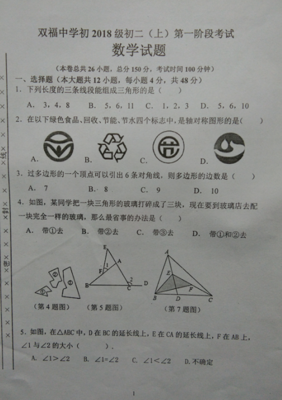 2016-2017高中江津重庆年级八中学月考答案试学年5数学v高中数学图片