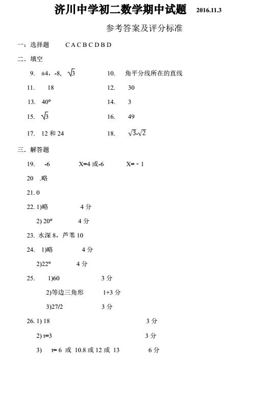 2016-2017学年江苏泰兴济川中学八年级期中考