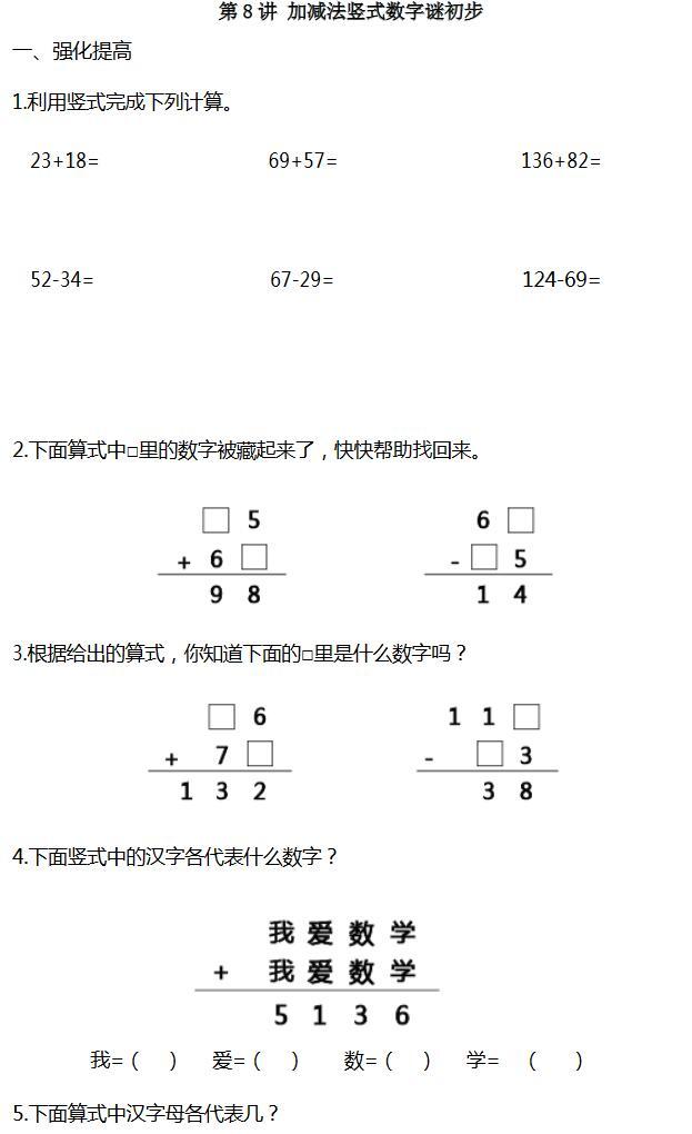 一年级数学下册练习题