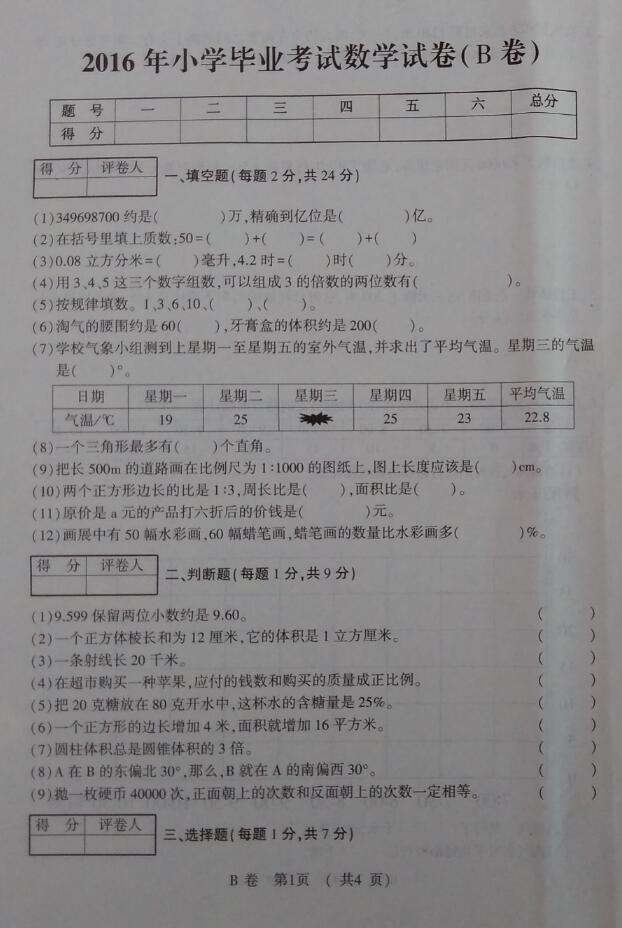 2016年安徽省宿州市小升初考试数学真题