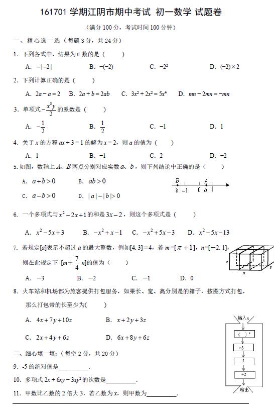 江苏省江阴市要塞片2016-2017学年七年级上期中数学试卷