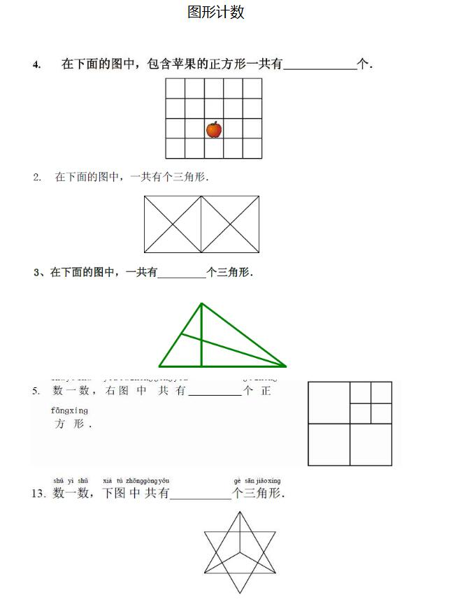 一年级奥数图形计数练习题及答案