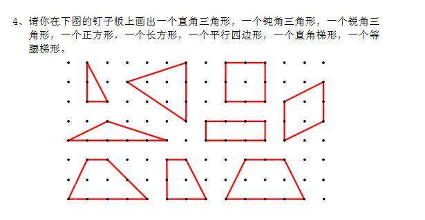 一年级奥数平面图形巩固篇练习题及答案 2