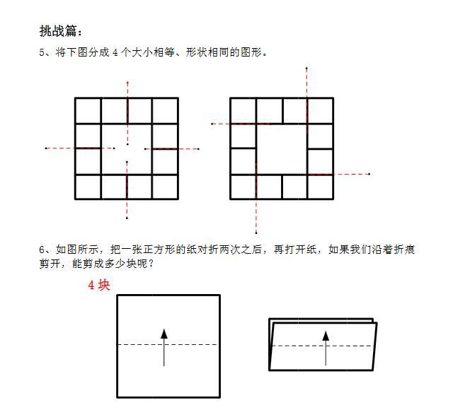 一年级奥数平面图形挑战篇练习题及答案 2