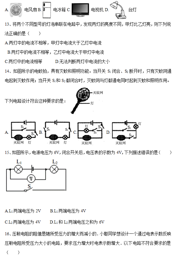 2017届山东省广饶县英才学校九年级上学期期