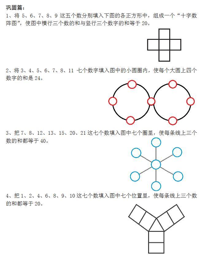 二年级数阵图知识点巩固篇练习题及答案