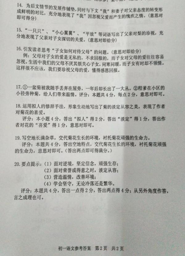 山东聊城东阿县2016-2017学年初一上期中语文