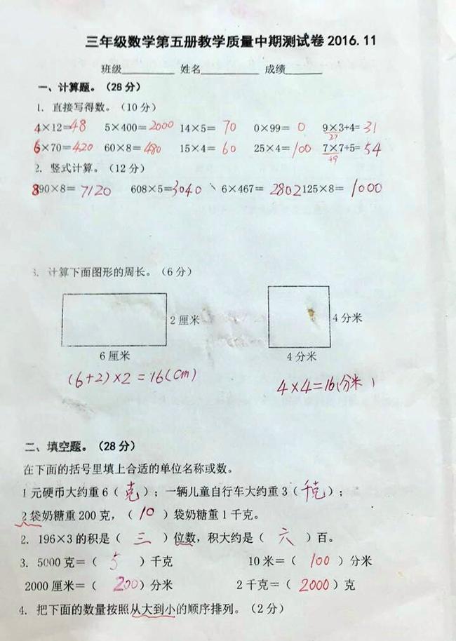 南京小学期中试卷