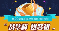 战华杯进名初――2017华杯赛特别策划