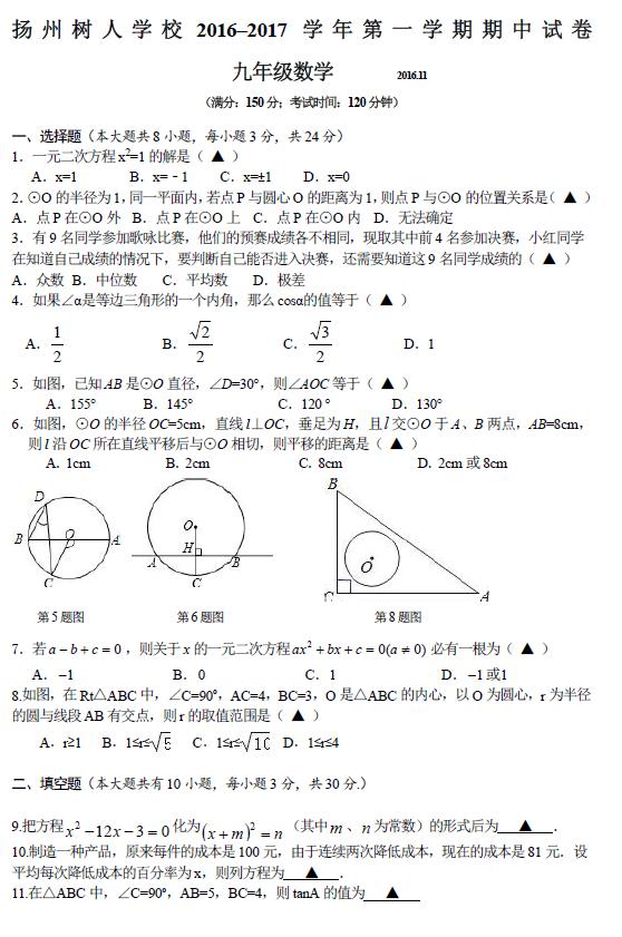 中学教育集团树人学校2017届九年级上期中数学试题