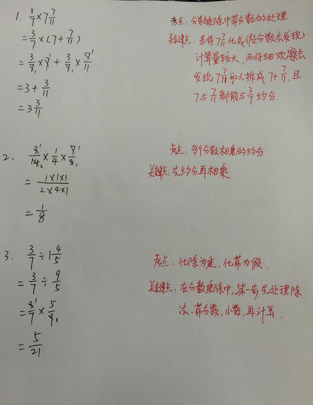 分数四则运算100题,超过初中,不还有4步答案v分数报告范文图片