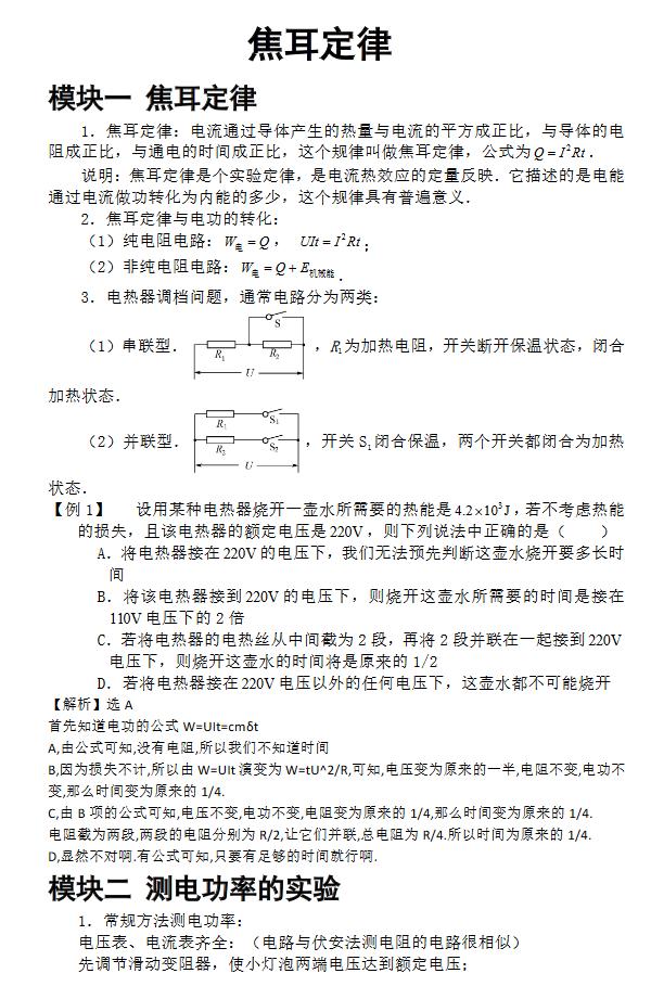 中考物理电学复习专题:焦耳定律
