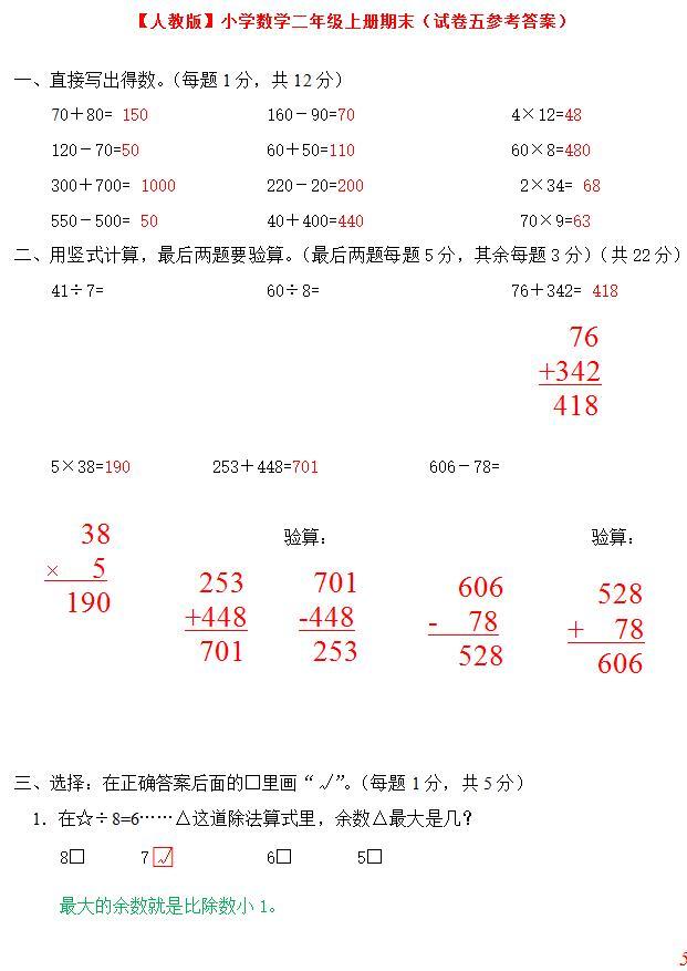 天津二年级期末模拟