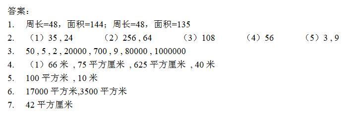 天津三年级数学课后题