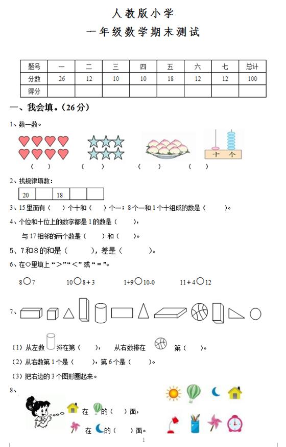 一年级数学上册期末试卷人教版(七)