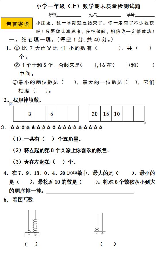 广州小学一年级上册数学期末试题 一图片