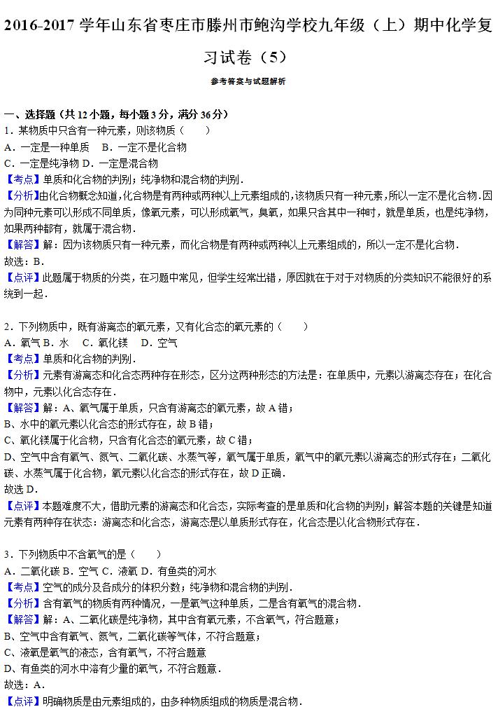 2016-2017学校枣庄滕州山东鲍沟学年九模板期年级说课ppt剪纸图片