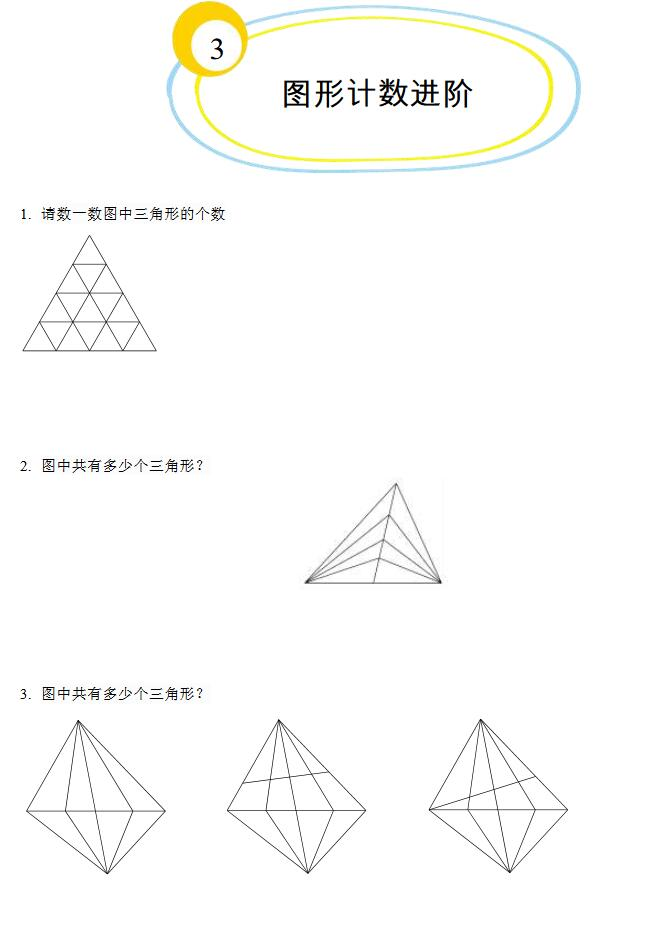 天津四年级数学课后题
