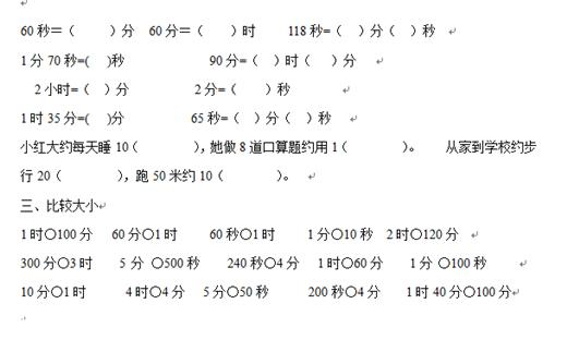 人教版数学三年级小学上册第一单元测试题(2)小学平阳好吗图片