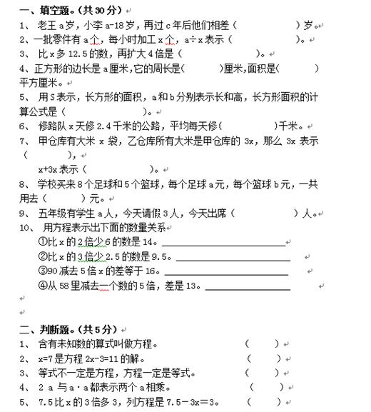 人教版小学五年级上册数学第五单元测试题