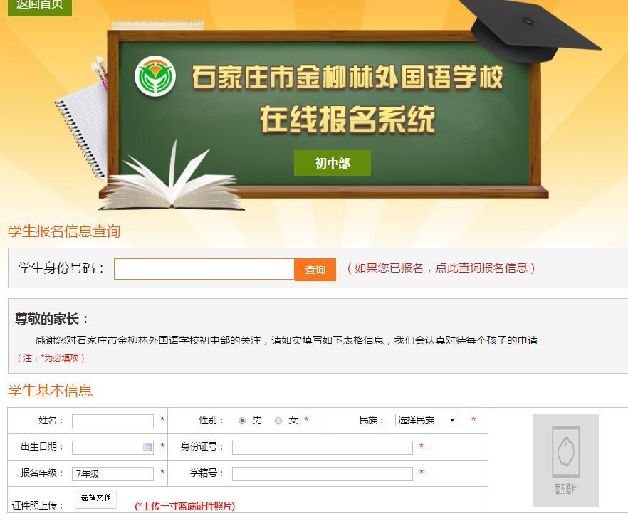 2016金柳林小升初报名