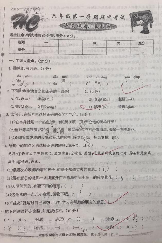 2016石家庄阳光小学期中