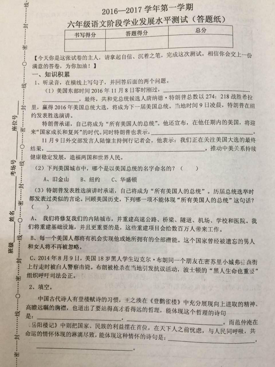 2016石家庄外国语小学期中