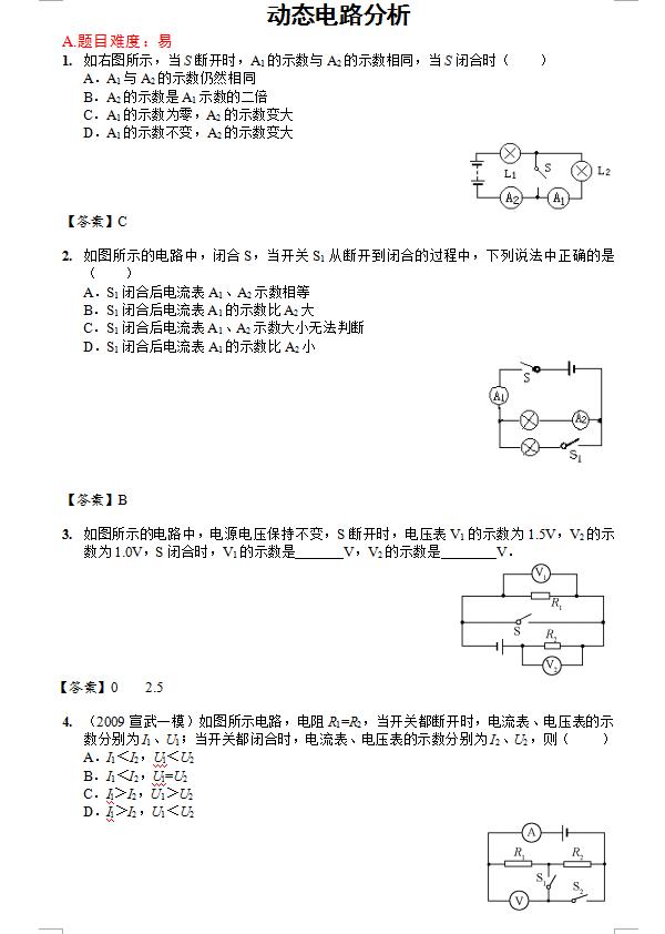 复习:动态电路分析