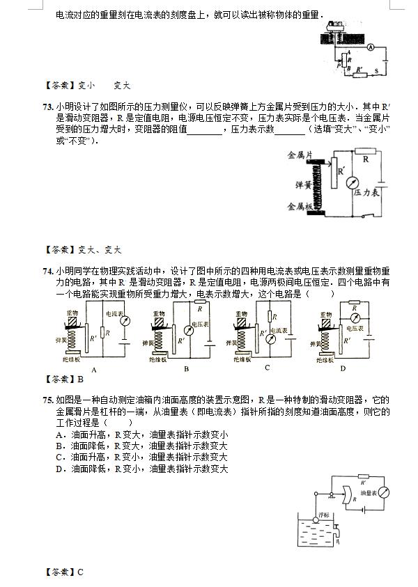 太原12月月考物理复习:动态电路分析(11)