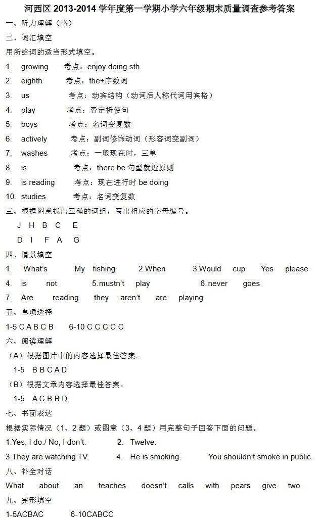 2013-2014天津六年级英语期末试卷