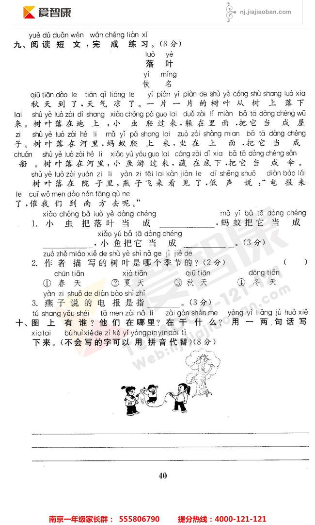 2016年一学家新苏教版年级语文上册测试题(4小阶段校共育黑板报图片
