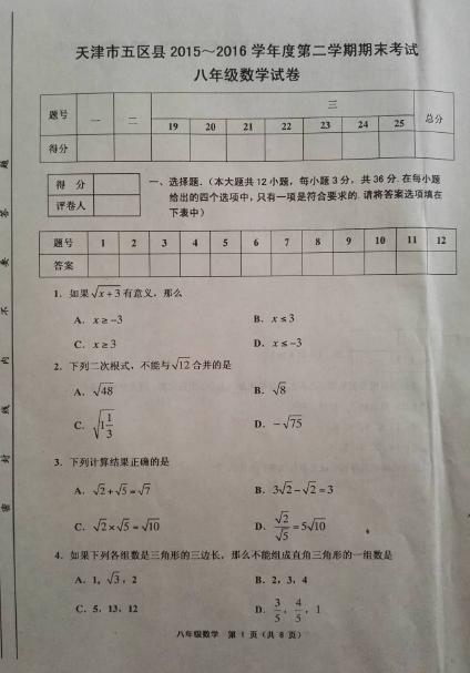 怎样学习八年级地理上册中国的行政区划