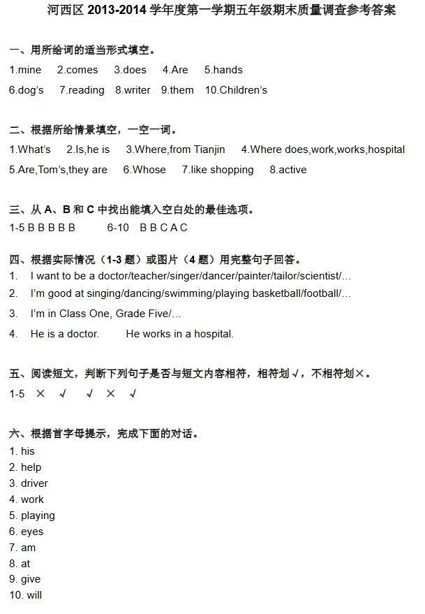 2013-2014天津五年级英语期末试卷