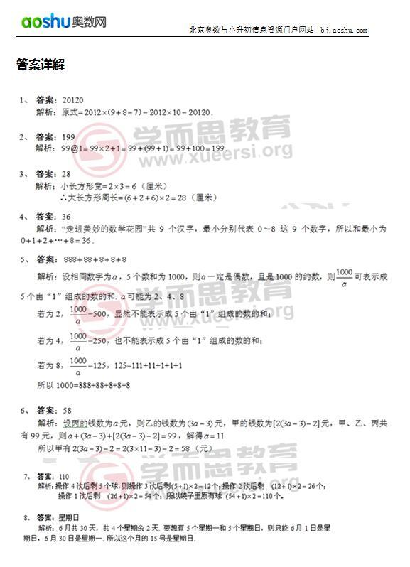 2012真题10届走美杯小学三小学年第B卷答案年级中天虎门图片