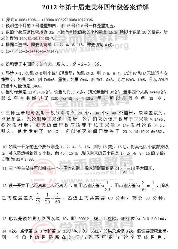 2012真题10届走美杯年第四答案年级B卷小学小学福明图片