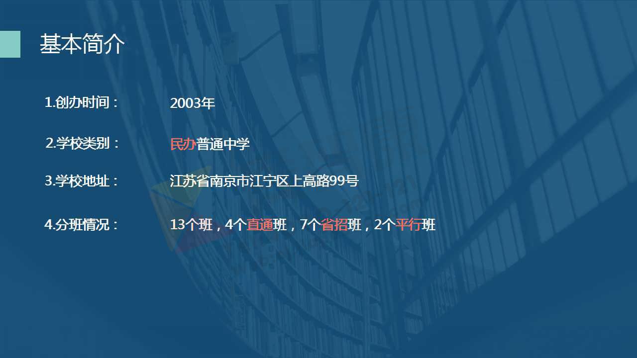 南京东山外国语学校往年小升初招生情况详解