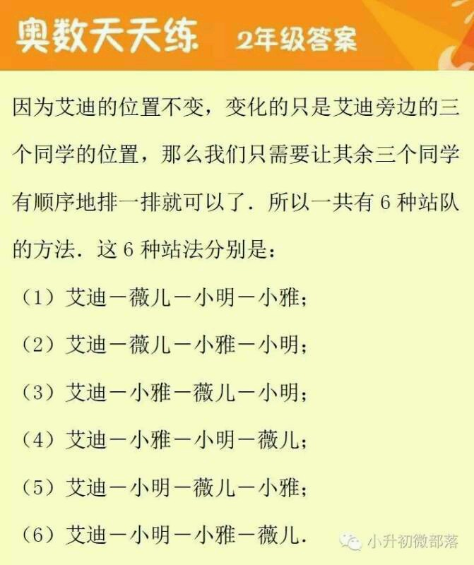 北京小学二年级奥数天天练(12.21)(2)
