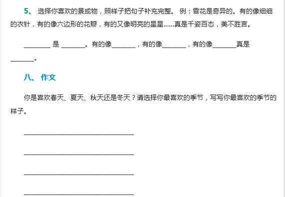 S版三年级语文下册第一单元题图片