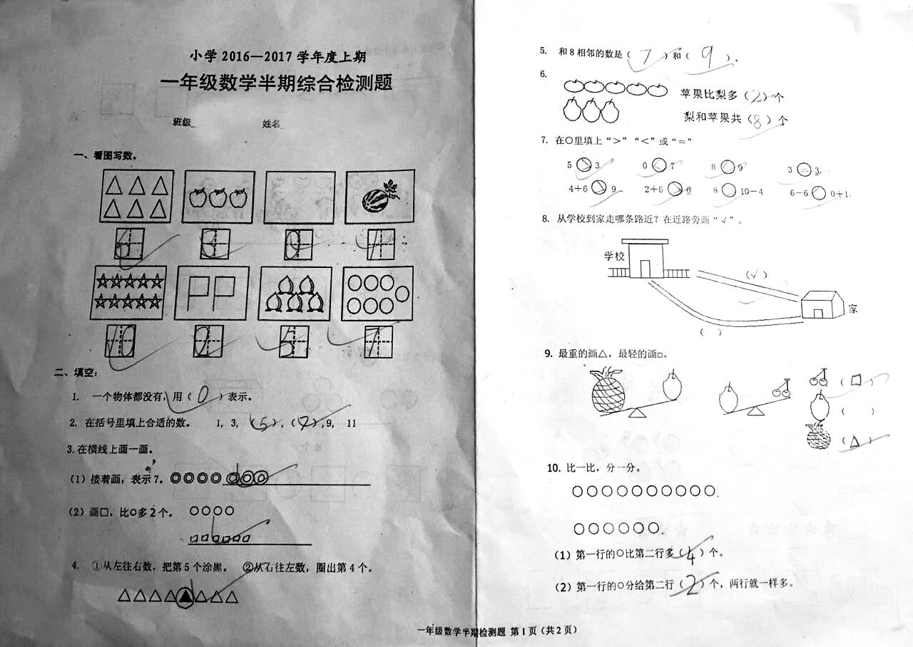 2017成都青羊区年级一小学期中v年级数学试题小学生周末时间表图片