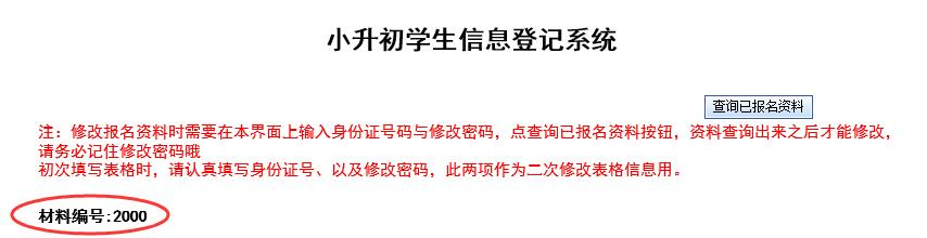 南京鼓楼实验中学小升初联系表、