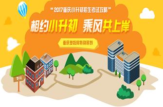 2017重庆小升初招生考试全程跟踪指导