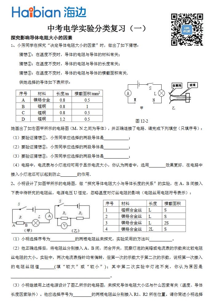 2017中考电学实验分类复习试卷(一)