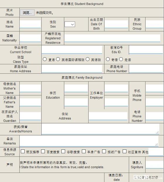 2017年北外附属外国语学校小升初招生简章