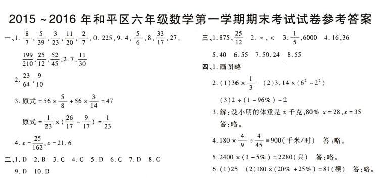 2015-2016天津市六年级期末试卷
