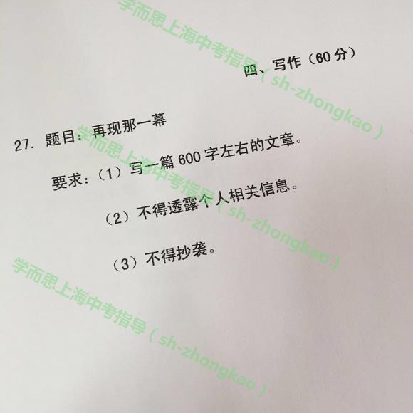 {上海一模作文分析初三}.