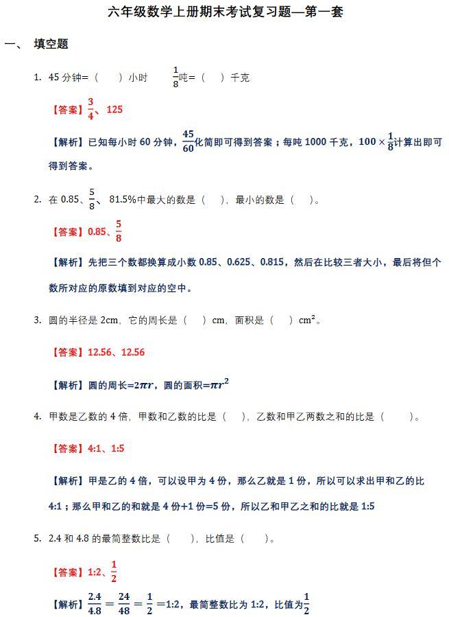2016-2017石家庄六年级期末复习卷