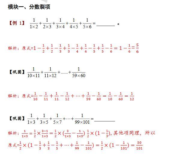 2017小升初奥数例题训练