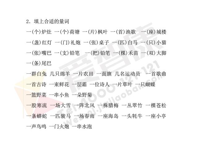 2016年二上册苏教版小学年级重点整理:量词培新语文2016招生简章图片